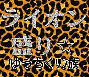 ライオン盛り★ゆうちくリン族