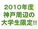 ★2010年度入学の大学生★(関西)