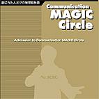 東京C-Magic サークル