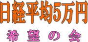 日経平均5万円希望じゃー