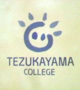 帝塚山大学短期大学部 卒業生