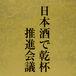 日本酒で乾杯推進会議