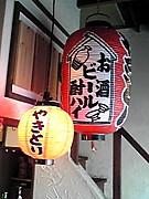 氷川台 浪漫酒場