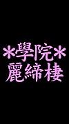 ★*・。大阪學院麗締棲。・*★