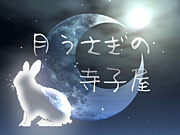 月うさぎの寺子屋コミュニティ