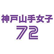 神戸山手女子 72回生(紫)