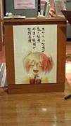 栃木県萌意匠車両協会