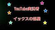 YouTube実況者イックスの部屋