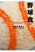 【)(】野球食☆+゚