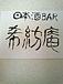 日本酒BAR 『希紡庵』