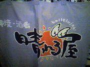 晴れる屋 札幌/串焼・酒肴