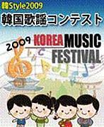 韓国歌謡コンテスト
