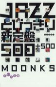 ジャズ新定盤(MOONKS)