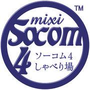 ソーコム4:socom4/しゃべり場
