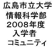 広島市立大学08年度入学者(情報)