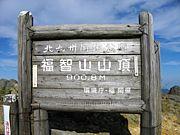 福岡 登山が好き〜〜  福智山
