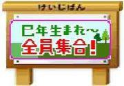 巳年生まれ〜全員集合!