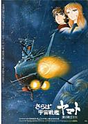 宇宙戦艦 ヤマト