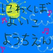 ☆庭窪幼稚園☆