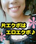 片エクボ倶楽部♪