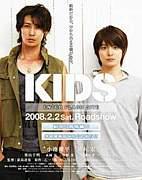 映画 KIDS