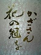 熊女★2008年卒