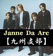 Janne Da Arc【九州支部】