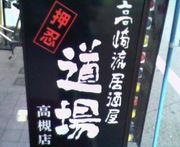 高崎流居酒屋 道場 高槻店