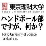 東京理科大学ハンドボール部