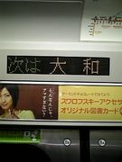 茨城県桜川市立大和中学校