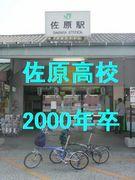 佐原高校2000年卒同窓