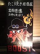 たこ焼き&居酒屋「BOOST」