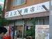 上江洲商店