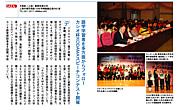 中国北京KODAMA特訓班