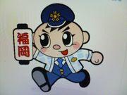 警察官になるも〜ん in福岡