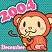 2004年12月生まれ