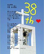 静岡聖光学院38期生♡