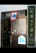 小野田製氷-カキ氷-