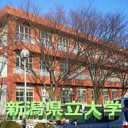 新潟県立大学応援団