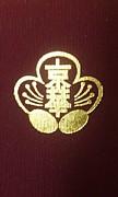 H21年度京華女子高校卒業生