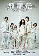飛龍伝 2010ラストプリンセス