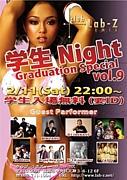 Lab-Z 学生Night