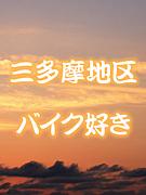 ☆三多摩地区のバイク好き☆