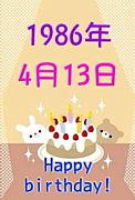 1986年4月13日生まれ