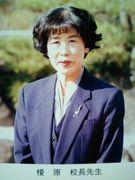 田原小学校'99/田原中学校'02卒