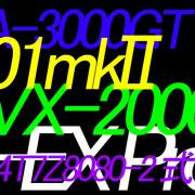 型番が妙に好き2000EX