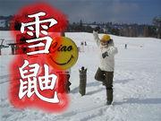 雪鼬 〜雪山を愛する者達の会〜