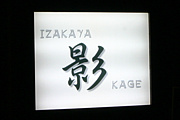 IZAKAYA影