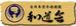 全日本空手道連盟和道会