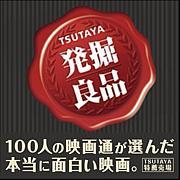 TSUTAYA発掘良品